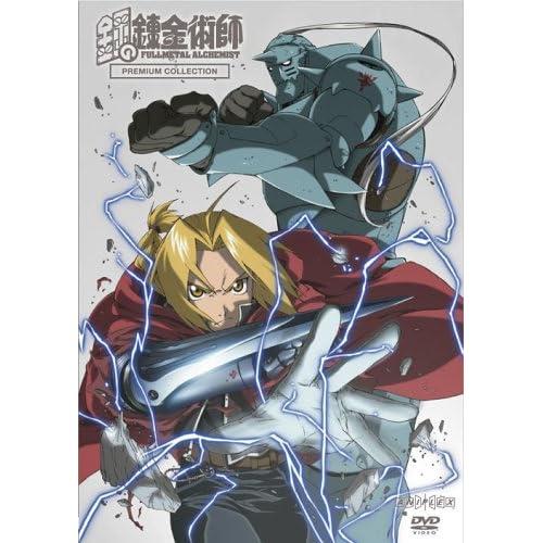 鋼の錬金術師 PREMIUM COLLECTION [DVD]