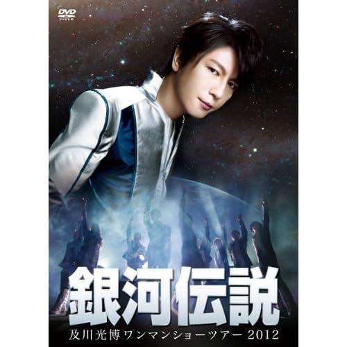 ▶及川光博ワンマンショーツアー2012「銀河伝説」 [DVD]をAmazonでチェック! チケッ