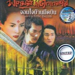 House Of Flying Daggers (Shi Mian Mai Fu)