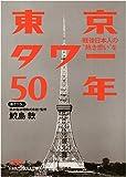 """東京タワー50年―戦後日本人の""""熱き思い""""を (日経ビジネス人文庫)"""