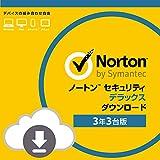 ノートンセキュリティ デラックス 3年 3台版 (Windows/Mac/Android/iOS対応) (最新版) [オンラインコード]