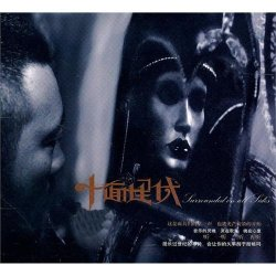 House Of Flying Daggers (Cd) (Chinese Edition)
