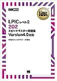 Linux教科書 LPICレベル2 202 スピードマスター問題集 Version4.0対応