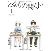 となりの関くん① (MFコミックス フラッパーシリーズ)