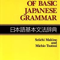 10 Great Text Books For Studying Japanese