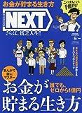 PRESIDENT NEXT(プレジデントネクスト)Vol.16