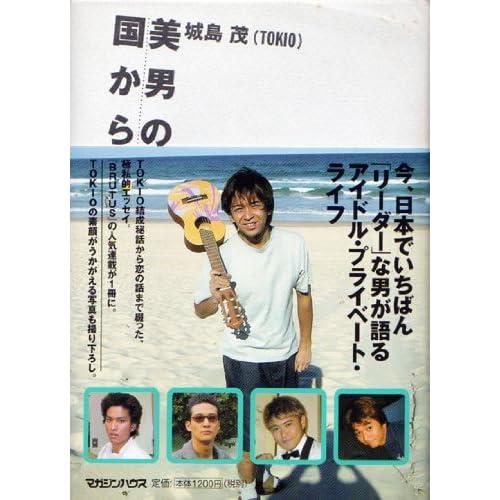 単行本 ★ 城島茂 2000 「美男の国から」