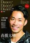 KISS & CRY~氷上の美しき勇者たち 別冊 Dance! Dance!! Dance・・・