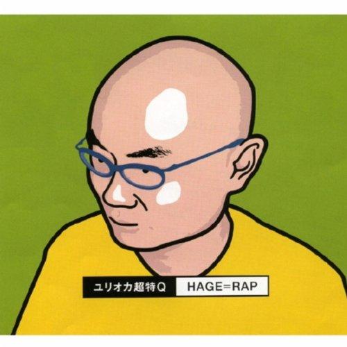 Hage=Rap~ハゲ革命☆始まりの合図~