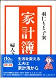 羽仁もと子案家計簿 2014年版