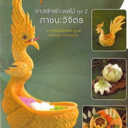 Exquisite Vessels (Vegetable And Fruit Carving, Book 2)