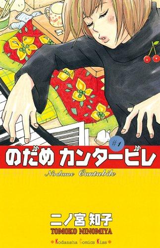 のだめカンタービレ(1) (デザートコミックス)