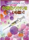 子宮頸ガンワクチンはもーいらない! (現代日本医療事情)