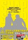 SMAP×SMAP COMPLETE BOOK 月刊スマスマ新聞 VOL.4 ~YELLOW~ (・・・