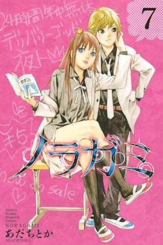 ノラガミ(7) (月刊マガジンコミックス)