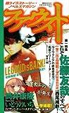 ファウスト Vol.7 (2008 SUMMER) (7) (講談社MOOK)