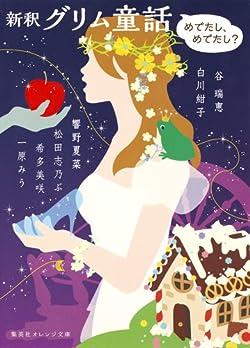 新釈 グリム童話 -めでたし、めでたし?- (集英社オレンジ文庫)