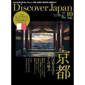 Discover Japan(ディスカバージャパン) 2016年 10 月号
