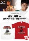 井上 尚弥選手 世界チャンピオン記念Tシャツ (ホワイト, L)