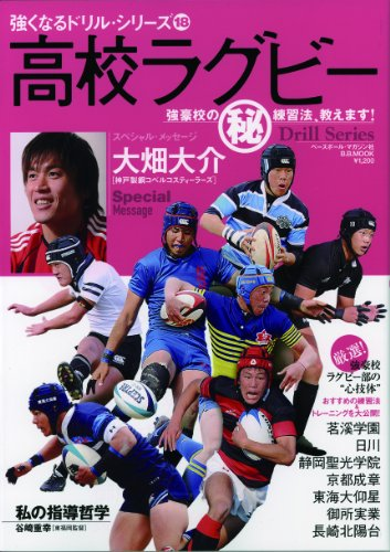 高校ラグビー―強豪校の(秘)練習法、教えます! (B・B MOOK 667 スポーツシリーズ NO. 539 強くなるド)