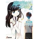 魔法科高校の劣等生(8) 追憶編 (電撃文庫)