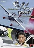 サムライパイロット室屋義秀 エアレース2015
