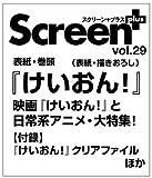 SCREEN+ vol.29  表紙・巻頭特集「けいおん!」