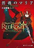 薔薇のマリア V.SEASIDE BLOODEDGE (角川スニーカー文庫)