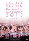 さくら学院 The Road to Graduation 2013 ~絆~ [DVD]
