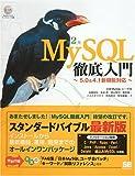 MySQL 徹底入門 第2版