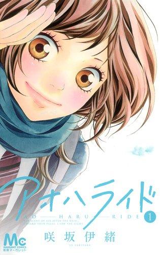 アオハライド 1 (マーガレットコミックス)