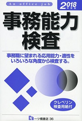 【2018年度版】事務能力検査