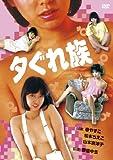 夕ぐれ族 [DVD]
