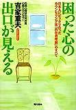 困った心の出口が見える―日本人にピッタリ合ったカウンセリング法「内在者理論」のすべて