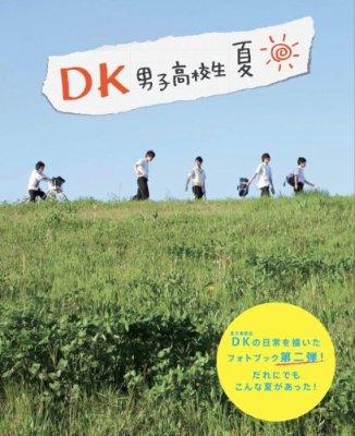 DK男子高校生~夏~ (マイウェイムック)