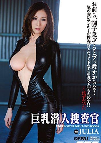巨乳潜入捜査官 JULIA OPPAI [DVD]