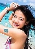 SHIMIZU FUMIKA 1st Photobook 清水富美加