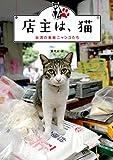 店主は、猫 台湾の看板ニャンコたち