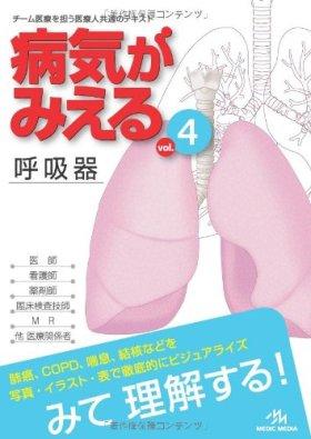 病気がみえる 〈vol.4〉 呼吸器 (Medical Disease:An Illustrated Reference)