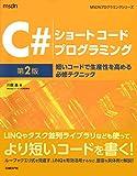C#ショートコードプログラミング 第2版 短いコードで生産性を高める必修テクニック