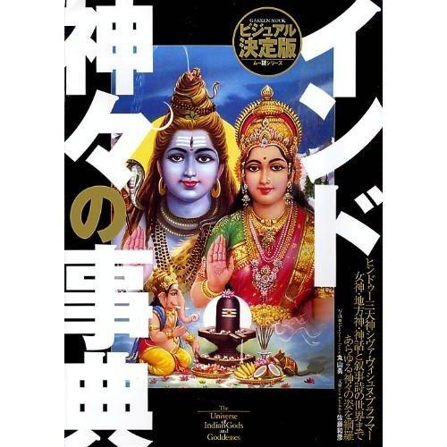 インド神々の事典―ヒンドゥーの神話世界を読み解く (GAKKEN MOOK ビジュアル決定版ムー謎シリーズ)