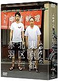 山田孝之の東京都北区赤羽 DVD BOX(初回限定