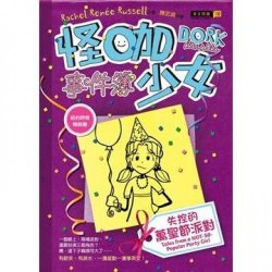 Dork Diaries: Tales From A Not-So-Popular Party Girl (Chinese Edition)