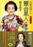 六星占術による霊合星人の運命〈平成29年版〉 (ワニ文庫)