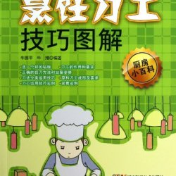 The Illustrated Book Of Cooking Knife Skills