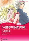 5週間の仮面夫婦 (ハーレクインコミックス)