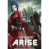 攻殻機動隊ARISE (GHOST IN THE SHELL ARISE) 2 [Blu-ray]