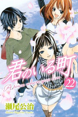 君のいる町(22) (講談社コミックス)