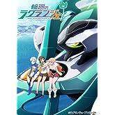 輪廻のラグランジェ 6 [Blu-ray]
