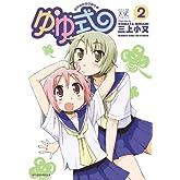 ゆゆ式 (2) (まんがタイムKRコミックス)